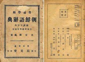 新党新党では国は衰退する 現存する最古の国語辞典は   日本製「普通学校朝鮮語辞典」     日本が学校で朝鮮語教育していた証