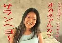 2002年新潟で迷惑防止条例違反(盗撮)で逮捕された吉富智道(当時29歳)って今愛知県に居る?  妓籍(kijyo) いわゆる妓生の身分があった。   妓生は三階級に分けられており、一牌、ニ牌、三