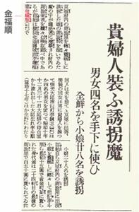 2002年新潟で迷惑防止条例違反(盗撮)で逮捕された吉富智道(当時29歳)って今愛知県に居る? 朝鮮が日本だった あの時代に     朝鮮女子を必死で守った日本警察がいた。