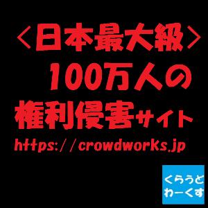 3900 - (株)クラウドワークス †Conviction Sell†