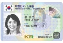 【悪質広告】 駐日本国大韓民国大使館HPより   在外国民用住民登録証の発給申請による在外国民登録 (インタ-ネッ