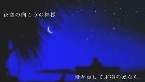 真夜中のナイト☆彡【ロマンティック・ポエム】  夜空に…   流れる 星を  きみの ように…     眺める (笑)