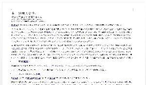 横書きの文書を縦書きにするには こんな感じの文章が…  HouRikin