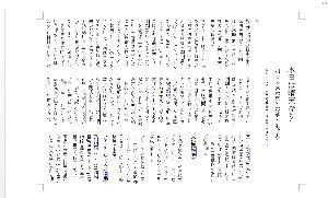 横書きの文書を縦書きにするには > こんな感じの文章が…  こんな感じになったら良いのですか?   HouRik