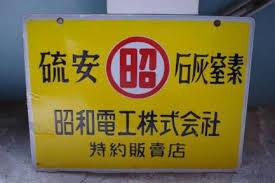 4004 - 昭和電工(株) 昭和電工の上げ相場は長い