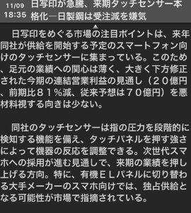 7915 - 日本写真印刷(株) ここの空売り凄いですね。 貸株倍率0.22は良いんだけど毎日日証金0.1%台 機関の空売りが半端ない