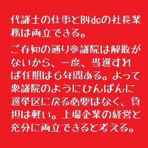 6027 - 弁護士ドットコム(株) ・・起案例(モトエ氏)・・