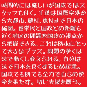 6027 - 弁護士ドットコム(株) ・・起案例(アング氏)・・