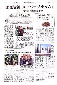 6636 - (株)ソルガム・ジャパン・ホールディングス つ