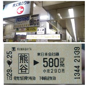 ■■破産寸前の超・貧乏個人投資家の株式投資■■ 熊谷から帰りの電車代は580円でした。 改札口から外へ出なくても、お金払わずに 元々の駅へ戻るのは無