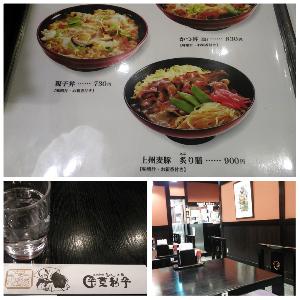 ■■破産寸前の超・貧乏個人投資家の株式投資■■ 無駄に熊谷へ来てしまったので 熊谷で晩ごはんを食べて帰る事にしました。 上州豚丼にしたいところでした
