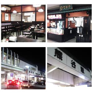■■破産寸前の超・貧乏個人投資家の株式投資■■ 食べた店内と、お店を眺めます。 あと、熊谷駅を眺めます。 晩ごはんで出費は更に増えてしまいました。