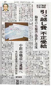 ヤフーは投稿拒否、言論の不自由に協力 ★生活保護の不正受給 高松市   四国新聞社   体制不備の甘いチェック   一億七千二百万円。