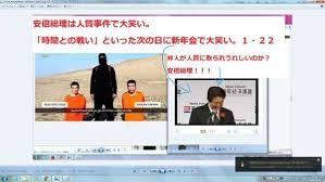 安倍総理と暴力団との関係 安倍首相、イスラム国人質事件で動画が送られたのを受けて新年会で大笑いしたのはなぜですか。??? 安倍