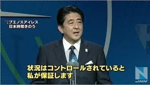 安倍総理と暴力団との関係 安倍総理の「汚染水はコントロール。福島は問題ない」という五輪招致での大嘘。許せん。 五輪辞退すべき