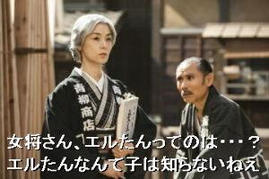 どうでもいい話 (隈井) 女将さん、そのエルたんってのは誰なんです?  (滝子) 知らないねえ。私はただ、回またぎの