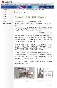 6384 - (株)昭和真空 東芝、中生子線利用のがん治療新装置:日本経済新聞 ホウ素中性子捕捉療法(BNCT)は今後注目したい技