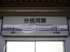1798 - (株)守谷商会 がんばれ。