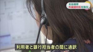 2483 - (株)翻訳センター 金融機関に外国語対応の動き:NHKニュースhttps://t.co/nzqpD82TJX