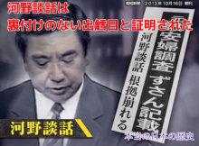 歴史的な視点で教えることなく、日常的に主張するのは 河野洋平はこれを声を出して10回以上読め!    併合時の日本政府から朝鮮総督府への通達    一、