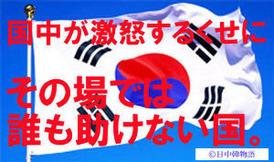 どんな些細なことでも結構です。情報をお待ちしています。 ★民団の工作活動と韓流    「日本市場を分析すると、3種類に分かれると。  一部の良識ある市民団体