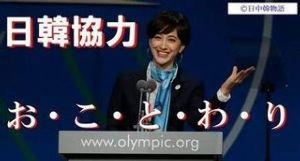 韓国の日本対するタカリは永遠に続く 韓国のクネクネ婆さんの与党が惨敗だってさ・・www。  日本に集り、日本に難癖付けて、慰安婦像なんか