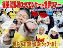 アイヌ利権問題に更なる火の手が・・・ <司法の原則を踏みにじる中韓>     米最高裁判所は慰安婦問題で     「日本には謝罪も賠償も必