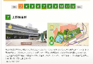 9734 - (株)精養軒 ランキング7位  上野精養軒  「天皇の料理番」 秋山徳蔵についても紹介される。