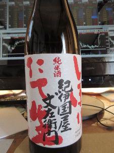 9722 - 藤田観光(株) ここまで来れば今日は安心していられる。和歌山の純米しぼりの生でも、午前から。