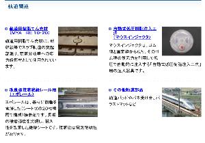 5104 - 日東化工(株) ん??  っていうか、もう一度よくニュース記事読んだけど  「同社は新幹線などのスラブ軌道の突起部廻