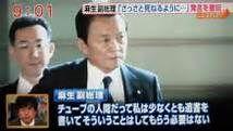 安倍総理のお友達「人工透析患者は死ね」・・・長谷川豊 2013年1月 麻生太郎 高齢者など終末期の高額医療費に関連し[さっさと死ねるようにするべき」と暴言