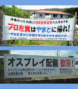 日米安保条約の解消 国民はオスプレイ大歓迎。 先の北海道では、観衆が5万人とか。  反対、プロ市民は14人でした。  そ