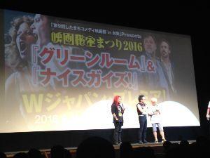 ホラー映画を作る監督が好きな人 18日はkinoさんと共にしたコメで3本鑑賞。 「ネイバーズ2」と、秘宝祭りの2本立て「グリーン・ル
