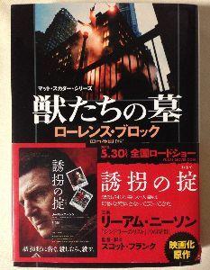 ホラー映画を作る監督が好きな人 「誘拐の掟」原作が古本で1円だったので購入。