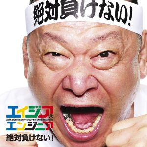 強気を挫き、弱きを助ける・・・それは 小川監督、かっこよすぎるぞ~~~