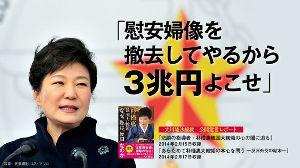 日本は北朝鮮による「無慈悲な懲罰の鉄槌」を免れない・・・ 「(韓国は)日本をバッシングすることで一時的に歴史的な痛み   を癒やすことができるかもしれない。し