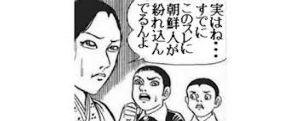 日本は北朝鮮による「無慈悲な懲罰の鉄槌」を免れない・・・  現代史上最高のプロパガンダ!!                  もっともっと、煽り立てろ!!