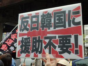 日本は北朝鮮による「無慈悲な懲罰の鉄槌」を免れない・・・ 日本が1965年以降に「韓国というドブ」に捨てた血税一覧! 現在も在日韓国人には「生活保護」と称して