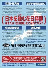 日本は北朝鮮による「無慈悲な懲罰の鉄槌」を免れない・・・ 1945年9月、 日本が連合国に対する降伏文書に調印したことにより 在朝鮮日本人財産の処理はその後進