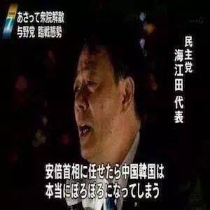 尖閣は中国領土 歴史から見ても沖縄も サポーターの37%が消滅      民主党の根っこにあるのが「日本社会党」という反日左翼政党であるこ