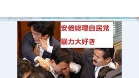安倍自民党萩生田副官房長官の暴言「旧日本軍による暴行レイプOK!」 ならば当然、戦争法案は違憲であり無効。それを暴力強行採決した安倍総理は違法総理。違法違法違法総理。