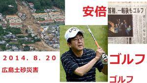 安倍首相と清原被告、ASKAとの関係は?安倍首相は麻薬中毒か。覚せい剤か 安倍晋三首相は2014年8月20日広島市土砂災害発生の一報後もゴルフを続けたことに加え、対応の指揮を