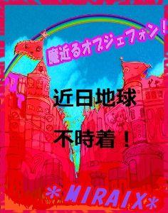 *FANTASY &  SciFi*  etc. by *MIRAIX* http://www.amazon.co.jp/%E9%AD%94%E8%BF%91%E3%82%8