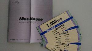 7603 - (株)マックハウス 初めて優待いただきました(^^♪ ただちょっと(ってかかなり・・・)含み損っす(-_-メ) 今のうち