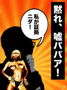 尼崎殺人事件に潜む闇 「慰安婦は自発的な売春婦」という韓国での署名活動のリーダーの身を案じます。しかし、同時に、こうした真