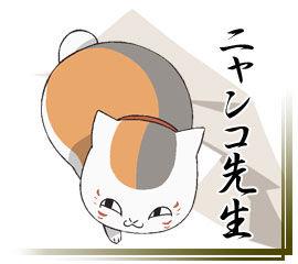 ★★★アニメ関連山手線ゲーム☆☆☆ 6.ニャンコ先生(夏目友人帳)  夏目友人帳より。4月から6期放送予定です。 同じニャンコ先生で、こ
