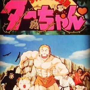 ★★★アニメ関連山手線ゲーム☆☆☆ 20.岸谷五朗さん  ジャングルの王者ターちゃんよりターちゃん役 月がどっちにでているでブレイクの頃
