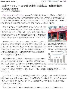 4612 - 日本ペイントホールディングス(株) 決算期を12月に変更するのは、完全な中国シフト。  中国は企業の決算期を強制的に12月にしているので