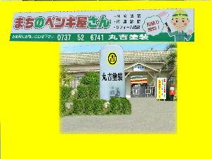 有田川町藤並の発展について語る どういたしまして、、又仕事のほう よろしくお願いします