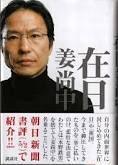 """これからは、""""自共対決""""の時代です。 永野 鉄男(ながの てつお)、かく語りき!!                   偽装知日派、その仮"""